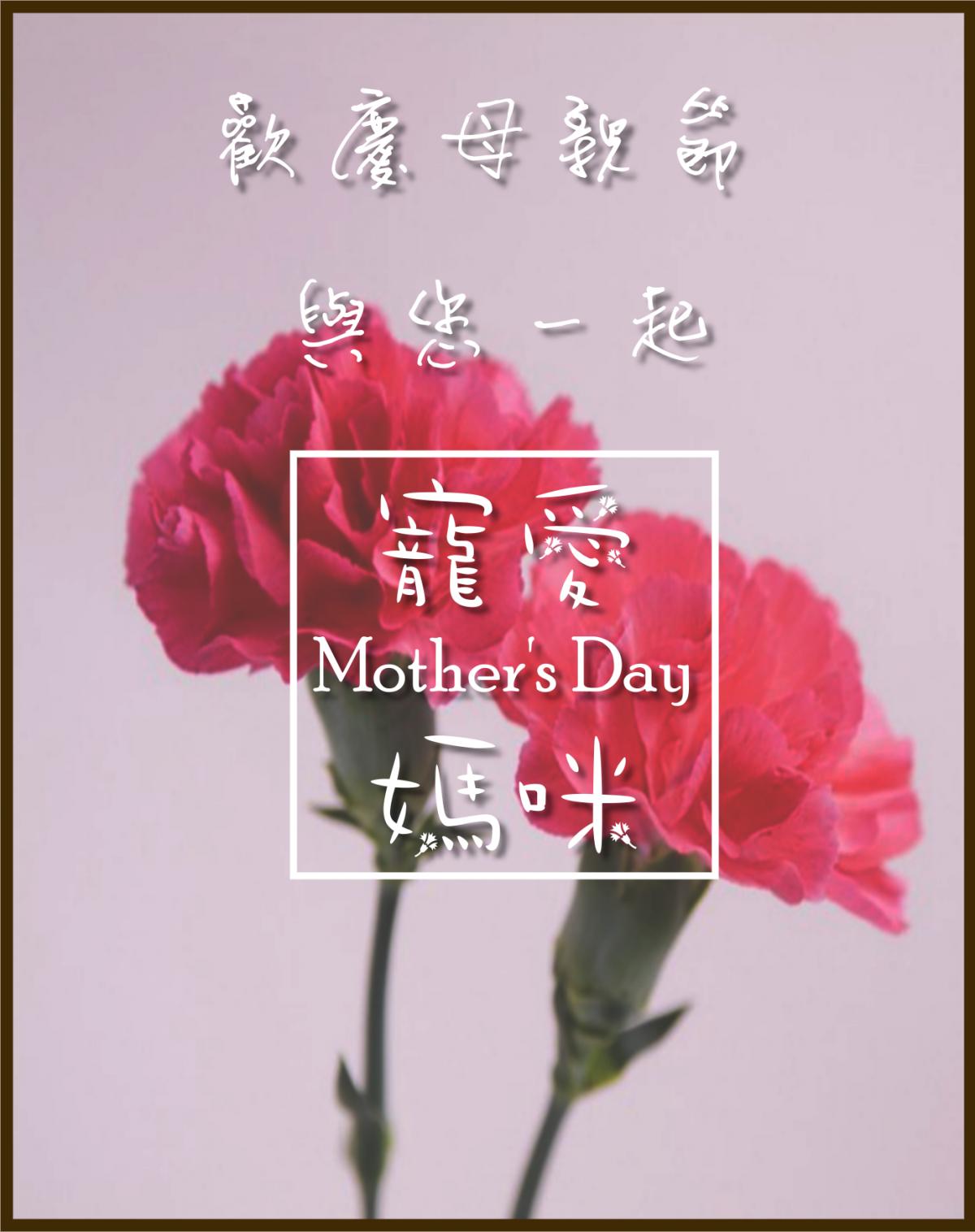 「2018母親節」幸福饗食專案~即日起至5/13止
