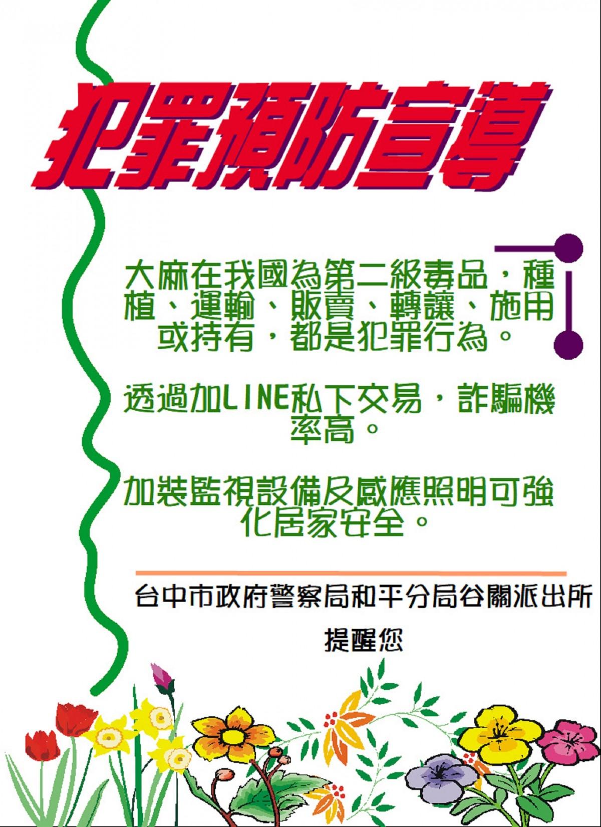 108年預防犯罪宣導|臺中市政府警察局和平分局谷關派出所