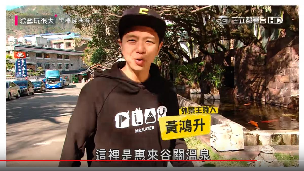 【新聞】綜藝玩很大來到惠來谷關啦~除了憲哥和小鬼,還有我愛黑澀棒棒堂都來囉!