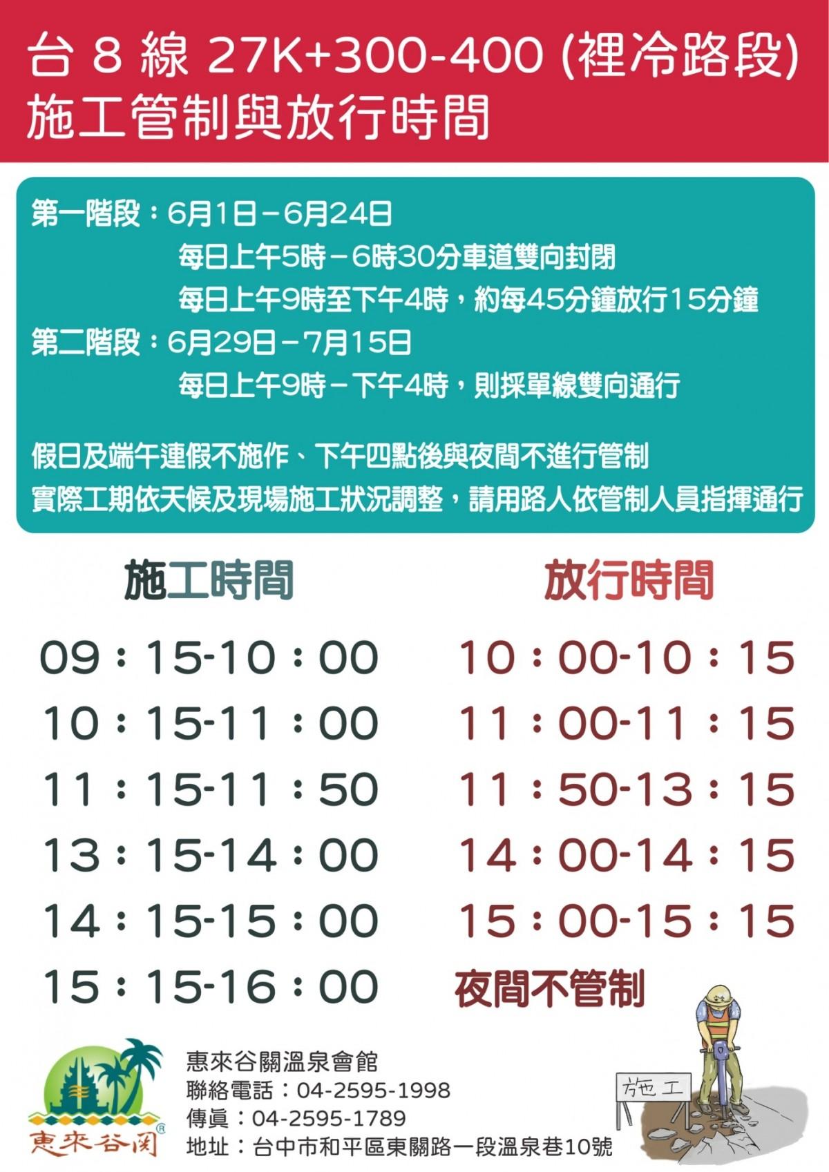 【公告】7/15日前裡冷路段進行交通流量管制