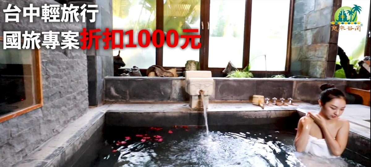 【活動】部落旅游強勢推出,不分平假日入住折抵1000元