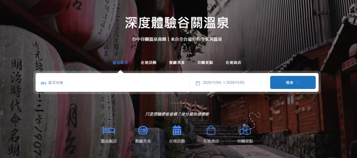 【公告】台中谷關溫泉商圈正式上線