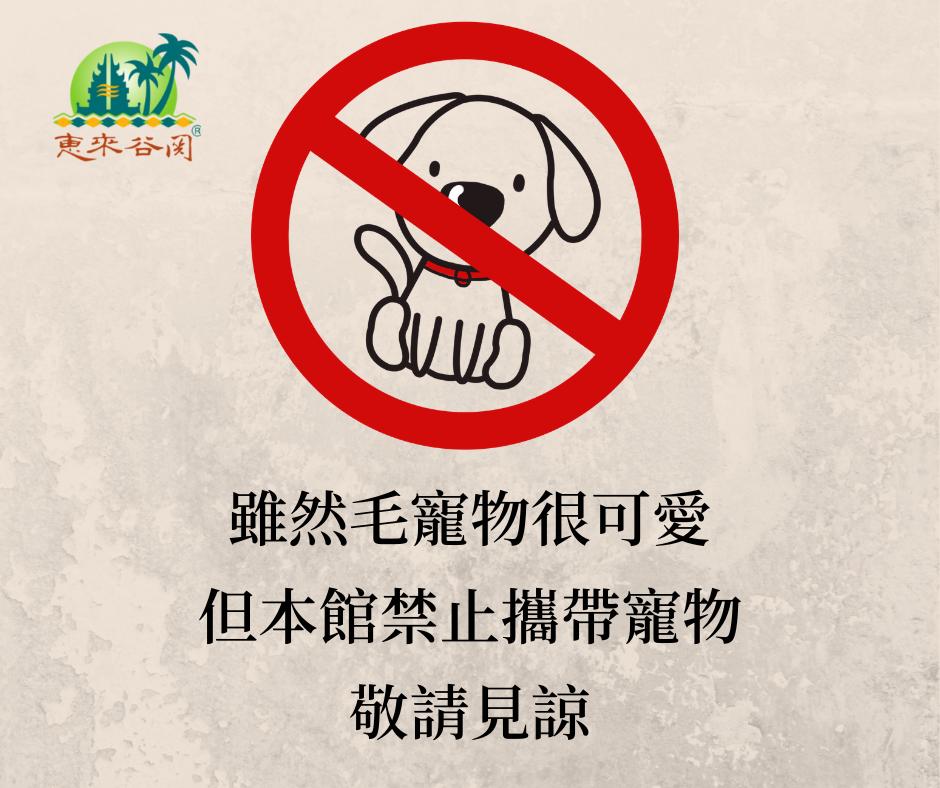 【公告】雖然毛小孩很可愛,但本館禁止攜帶寵物唷